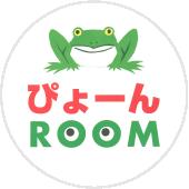 ぴょーんROOM